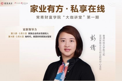Prof. Winnie Peng was invited to speak at the online sharing sessions for China Merchant Bank (Mar 5 & 6, 2020)
